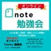 オンラインnote勉強会2020年6月