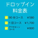 ドロップイン料金表blue