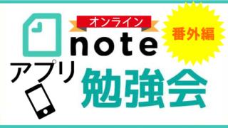 noteアプリ勉強会