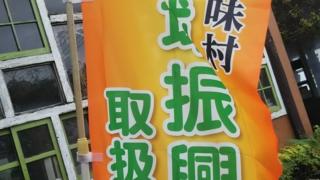 大宜味村地域振興券取扱い店