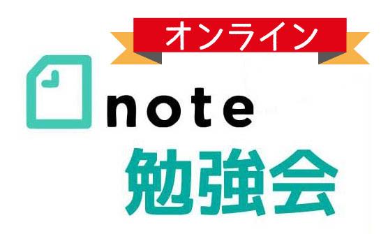 オンラインnote勉強会