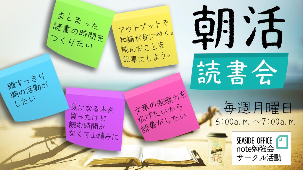 朝活読書会:毎週月曜日6:00-7:00開催