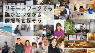 【沖縄/2021年】地元民だから知っている!女性・子ども連れ・夫婦におススメ。自分にぴったりな場所が見つかるシェアオフィス・コワーキングスペース・レンタルスペース